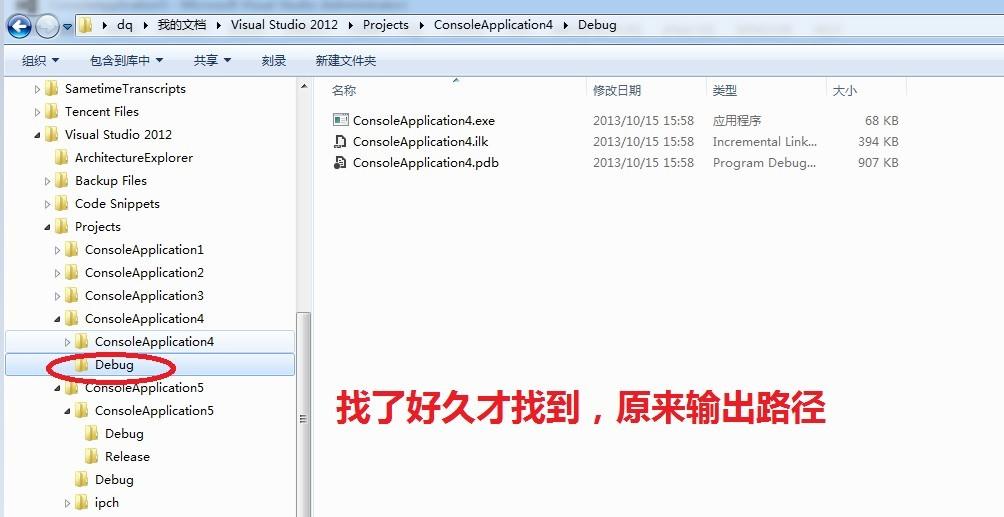 C++ vs2012找不到exe