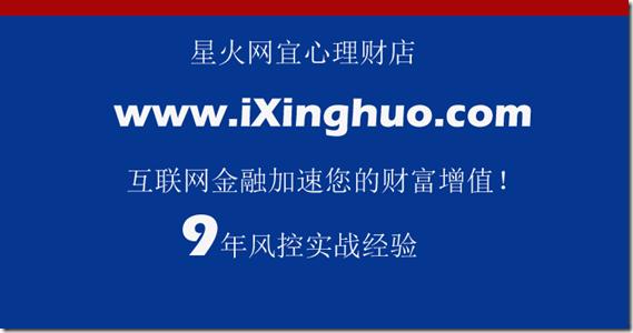 宜信星火理财网宜心店宣传1.0.0