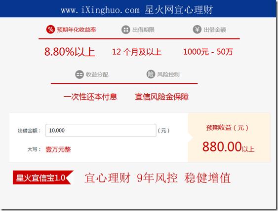 宜信星火理财网宜心店星火宜信宝1.0.3