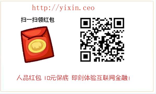 宜信理财宜信星火网理财宜心理财yixin.ceo-红包