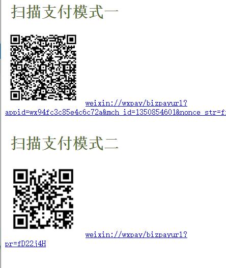 微信支付的两种模式 模式一 模式 二